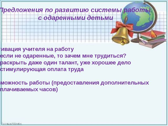 Предложения по развитию системы работы с одаренными детьми 1. Мотивация учит...