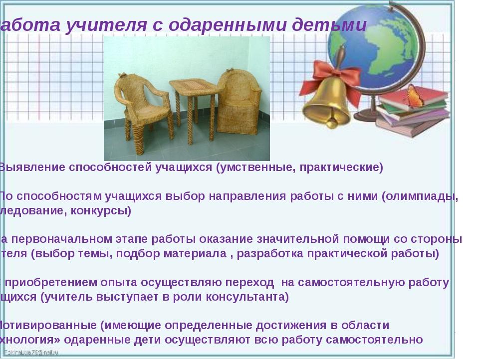 Работа учителя с одаренными детьми Выявление способностей учащихся (умственн...