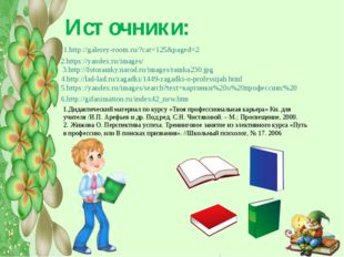 Источники: 3.http://fotoramky.narod.ru/images/ramka230.jpg 4.http://lad-lad.r