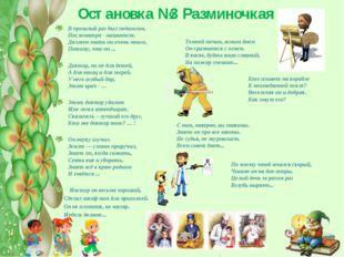 Остановка №3 Разминочкая В прошлый раз был педагогом, Послезавтра - машинист.