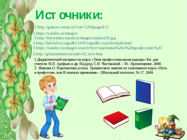 Источники: 3.http://fotoramky.narod.ru/images/ramka230.jpg 4.http://lad-lad.r...