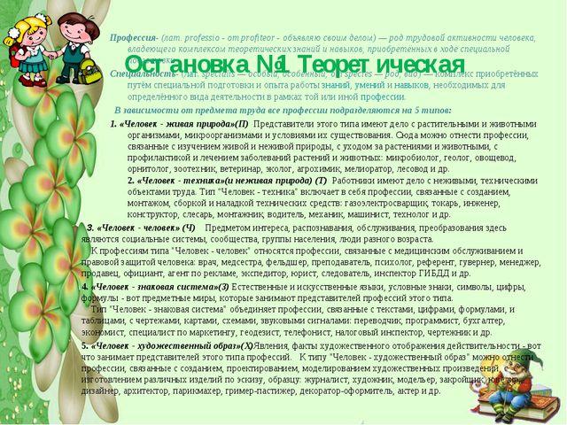 Остановка №1 Теоретическая Профессия-(лат. professio - от profiteor - объяв...