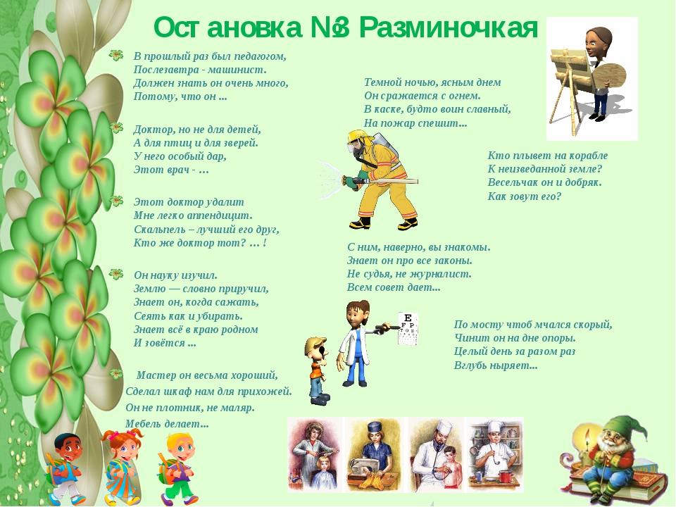 Остановка №3 Разминочкая В прошлый раз был педагогом, Послезавтра - машинист....