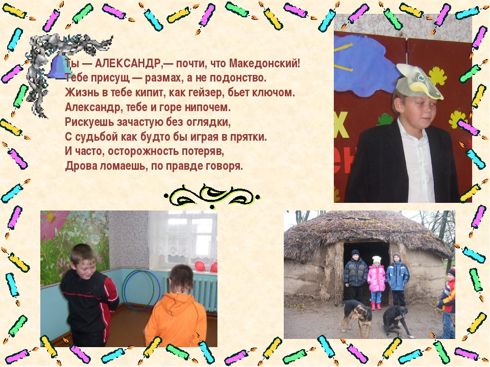 Ты — АЛЕКСАНДР,— почти, что Македонский! Тебе присущ — размах, а не подонство...