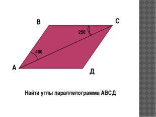 А Д С В 400 250 Найти углы параллелограмма АВСД