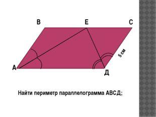 А Д С В Найти периметр параллелограмма АВСД; Е 5 см