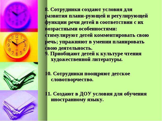 8. Сотрудники создают условия для развития планирующей и регулирующей функци...