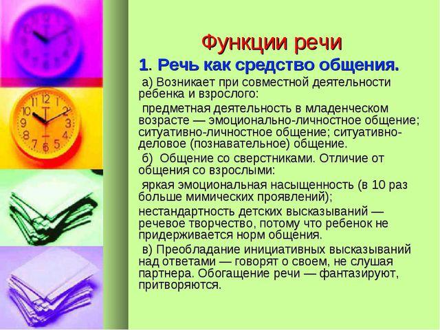 Функции речи 1. Речь как средство общения. а) Возникает при совместной деятел...