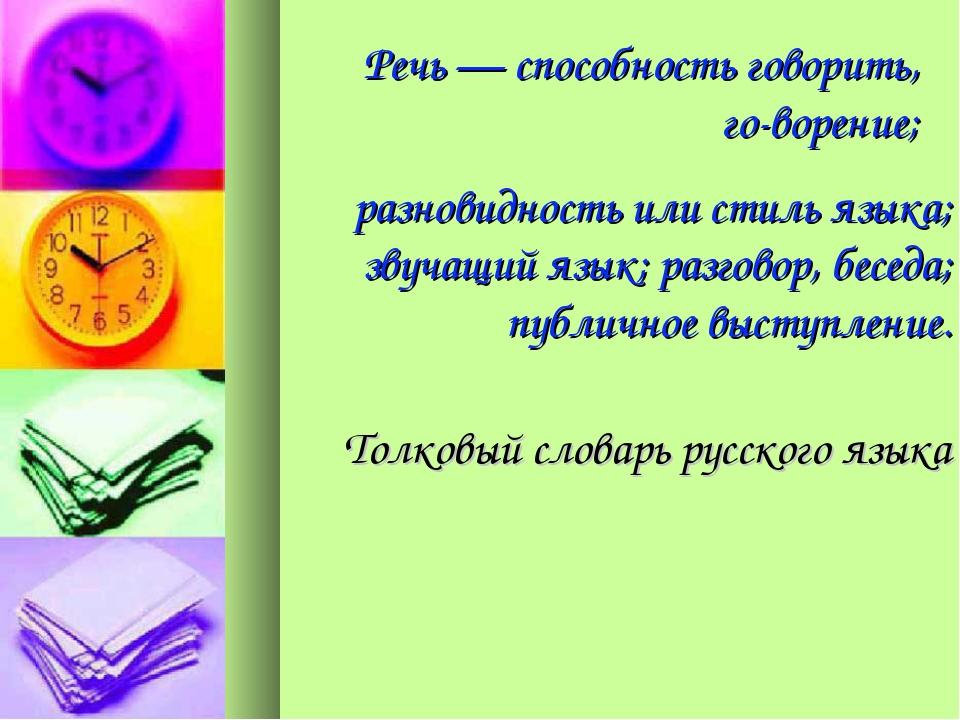 Речь — способность говорить, говорение; разновидность или стиль языка; звуч...