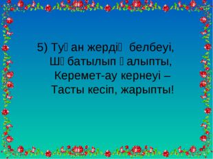 5) Туған жердің белбеуі, Шұбатылып қалыпты, Керемет-ау кернеуі – Тасты кесіп,