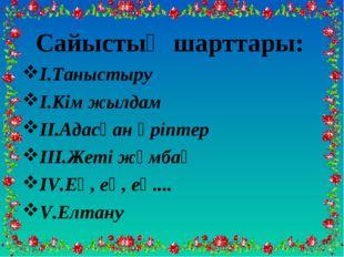 Сайыстың шарттары: І.Таныстыру І.Кім жылдам ІІ.Адасқан әріптер ІІІ.Жеті жұмба