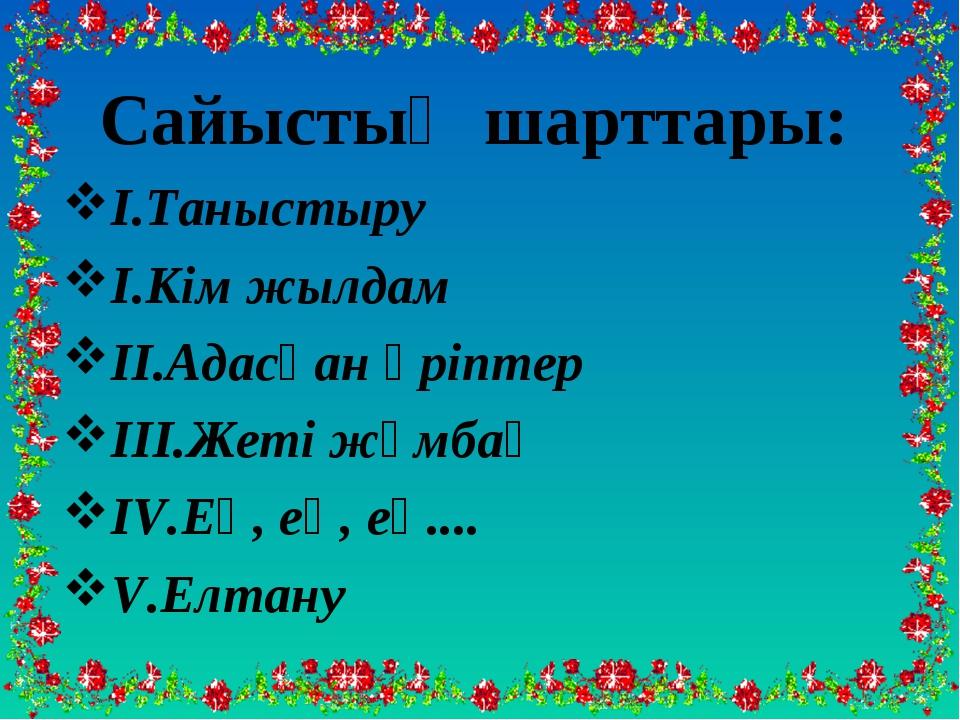 Сайыстың шарттары: І.Таныстыру І.Кім жылдам ІІ.Адасқан әріптер ІІІ.Жеті жұмба...
