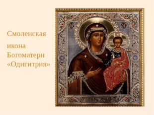 Смоленская икона Богоматери «Одигитрия»