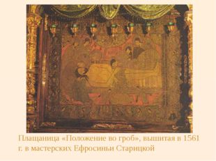 Плащаница «Положение во гроб», вышитая в 1561 г. в мастерских Ефросиньи Стари