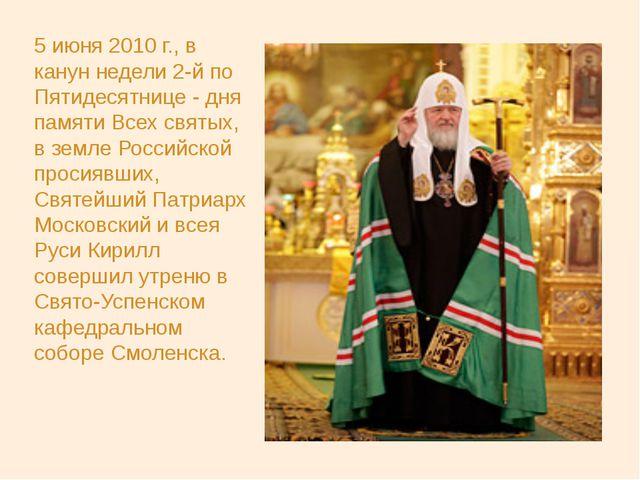 5 июня 2010 г., в канун недели 2-й по Пятидесятнице - дня памяти Всех святых,...