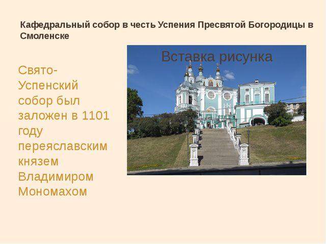 Кафедральный собор в честь Успения Пресвятой Богородицы в Смоленске Свято-Усп...