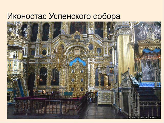 Иконостас Успенского собора