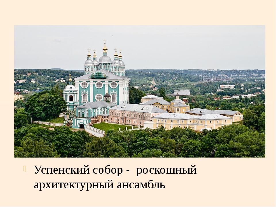 Успенский собор - роскошный архитектурный ансамбль