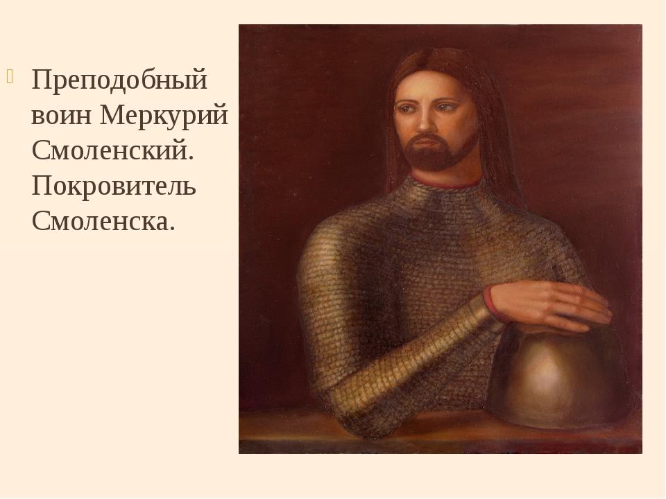 Преподобный воинМеркурий Смоленский. Покровитель Смоленска.