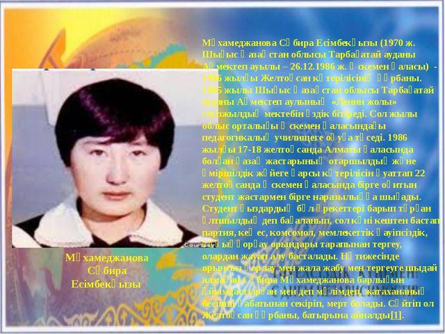 Мұхамеджанова Сәбира Есімбекқызы(1970 ж. Шығыс Қазақстан облысы Тарбағатай а...
