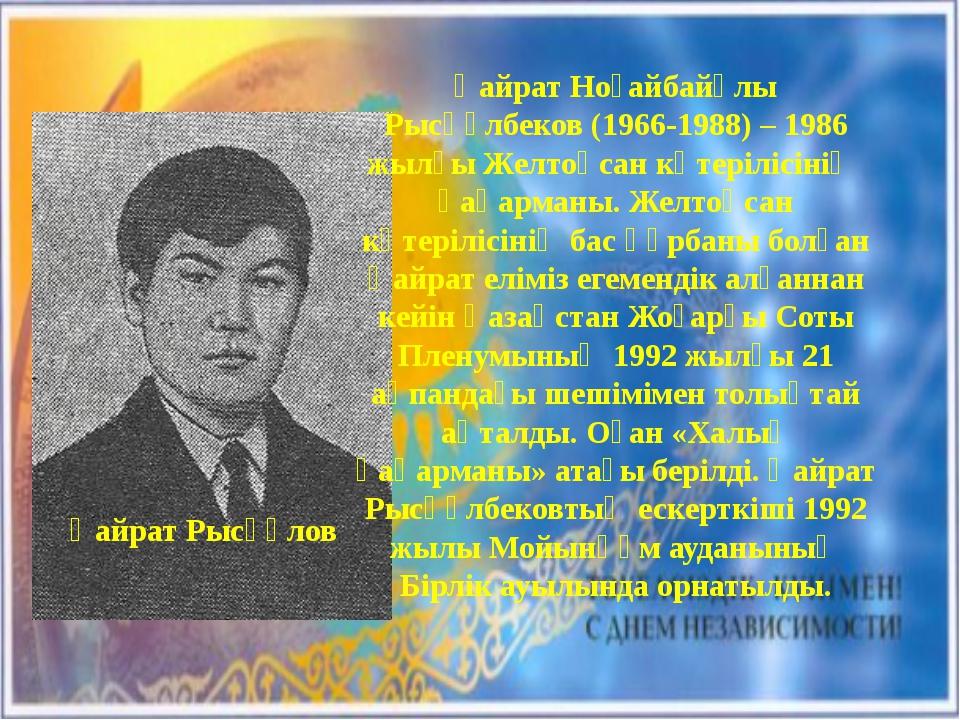 Қайрат Ноғайбайұлы Рысқұлбеков (1966-1988) – 1986 жылғы Желтоқсан көтерілісін...