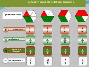 №420 красным – не закрашена – зелёным – a) б) г) красным и зеленым в) Запишит