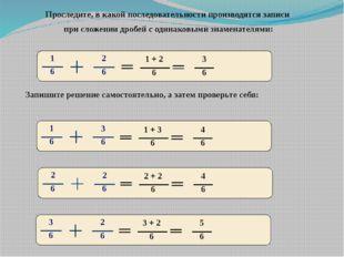 1 + 2 6 Проследите, в какой последовательности производятся записи при сложе