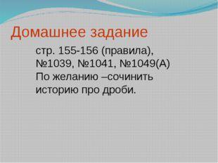 Домашнее задание стр. 155-156 (правила), №1039, №1041, №1049(А) По желанию –с