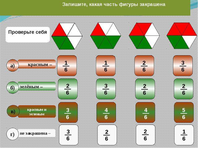 №420 красным – не закрашена – зелёным – a) б) г) красным и зеленым в) Запишит...