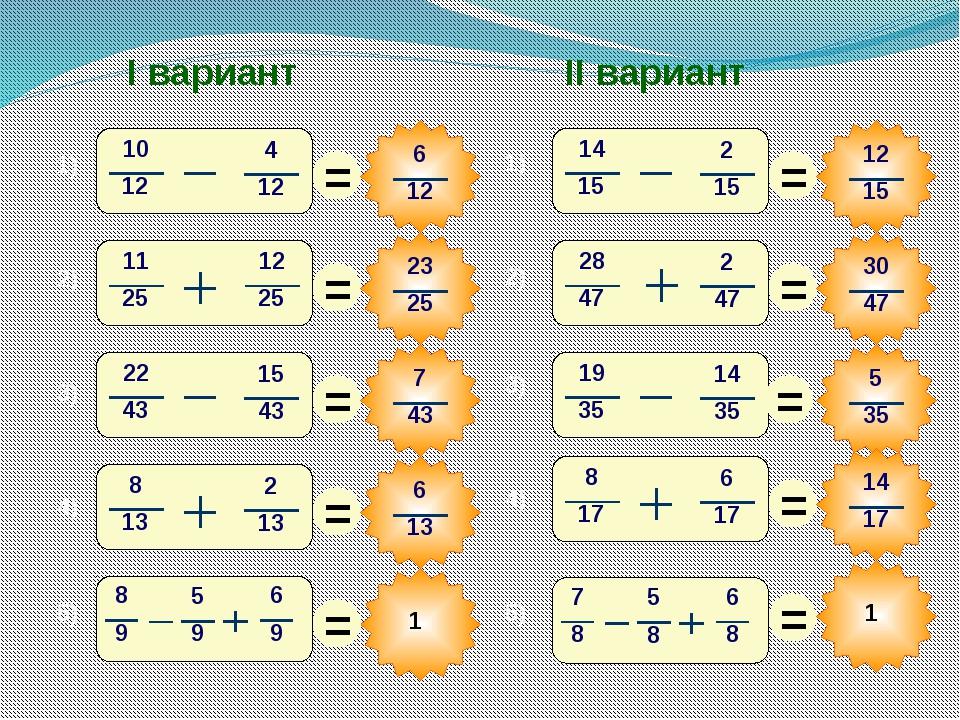 1) 2) 3) 4) 5) I вариант II вариант 3) 4) 5) 1) 2) 1 = = = = = = = = = = 1