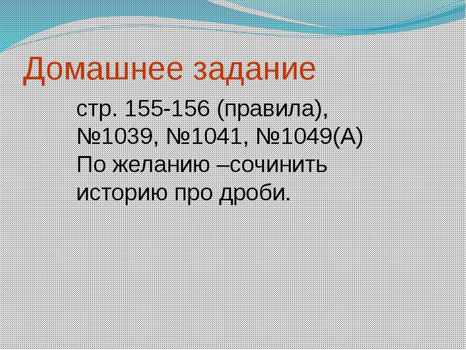 Домашнее задание стр. 155-156 (правила), №1039, №1041, №1049(А) По желанию –с...
