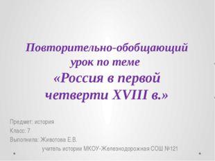 Реформы ПетраI 1 2 3 4 5 Северная война 1 2 3 4 5 Экономика России в первой ч