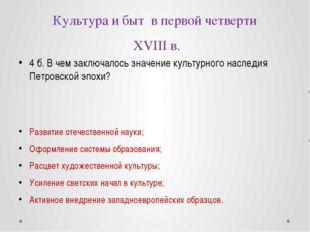 Экономика России в первой четверти XVIII в. 1 б. Поддержка развития отечестве