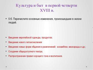 Экономика России в первой четверти XVIII в. 2 б. Назовите ошибку. В результат