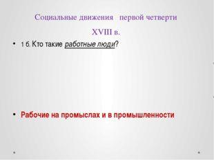 Экономика России в первой четверти XVIII в. 3 б. Что являлось главным тормозо
