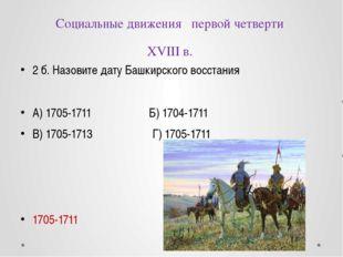 Экономика России в первой четверти XVIII в. 4 б. Назовите основные виды мануф