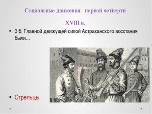 Экономика России в первой четверти XVIII в. 5 б. Что способствовало развитию