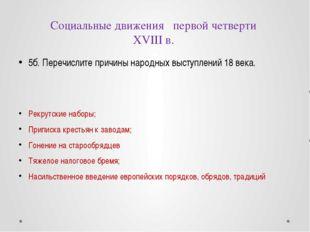 Социальные движения первой четверти XVIII в. 2 б. Назовите дату Башкирского в