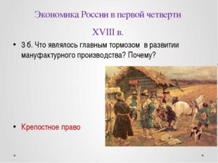 Социальные движения первой четверти XVIII в. 4 б. Назовите причины восстания