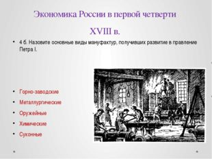 Социальные движения первой четверти XVIII в. 5б. Перечислите причины народных