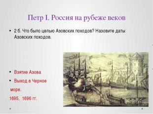Реформы Петра I 3 б. Назовите документ, принятый в 1722 году Табель о рангах