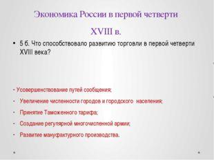 Культура и быт в первой четверти XVIII в. 3 б. В 1724 году по проекту гениаль