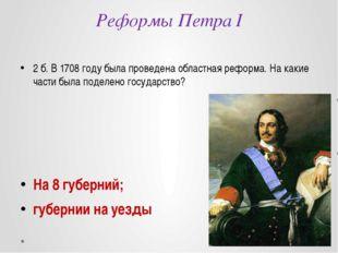 Петр I. Россия на рубеже веков 1 б. Что собой представляли, созданные Петром