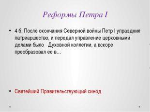 Петр I. Россия на рубеже веков 3 б. В 1697 году в Западную Европу направилось
