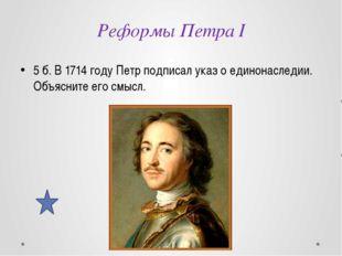Петр I. Россия на рубеже веков 4 б. Почему начало царствования Петра I называ