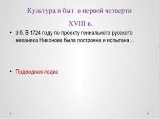Северная война 5 б. Уроки «нарвской конфузии» показали молодому царю необходи