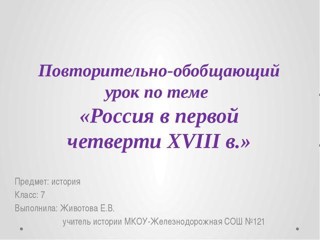 Реформы ПетраI 1 2 3 4 5 Северная война 1 2 3 4 5 Экономика России в первой ч...