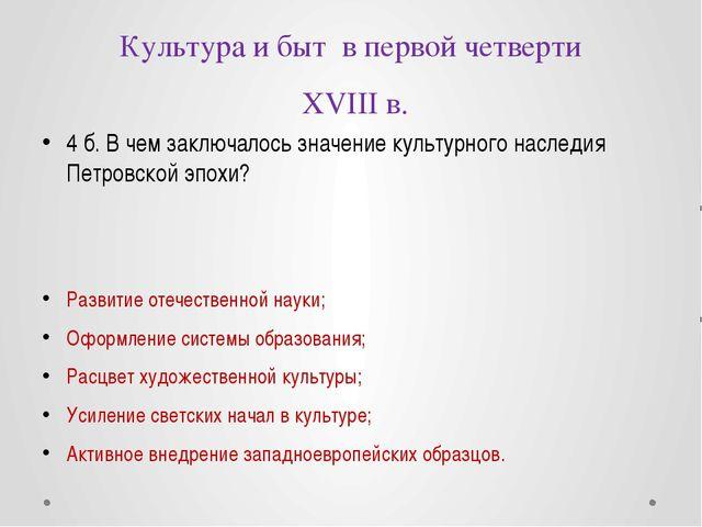 Экономика России в первой четверти XVIII в. 1 б. Поддержка развития отечестве...