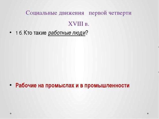 Экономика России в первой четверти XVIII в. 3 б. Что являлось главным тормозо...