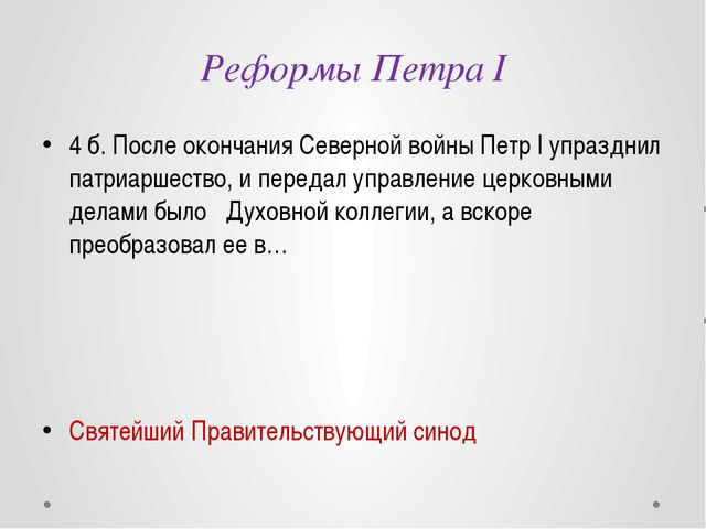Петр I. Россия на рубеже веков 3 б. В 1697 году в Западную Европу направилось...